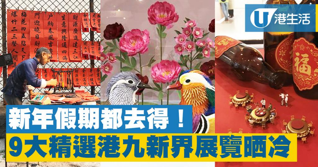 9大精選港九新界展覽晒冷 新年假期都去得!