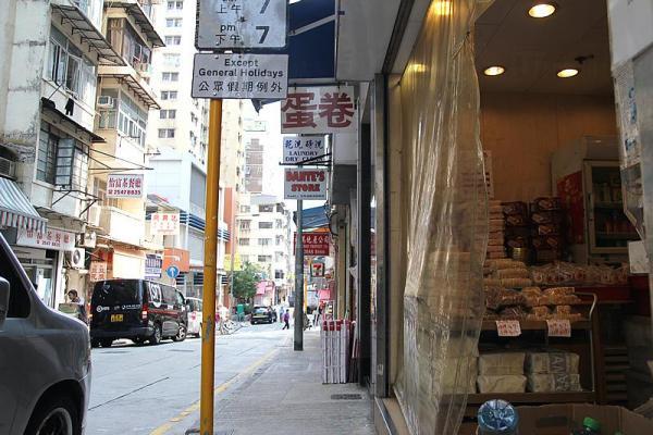 第三街齒來香蛋卷 西環必買手信
