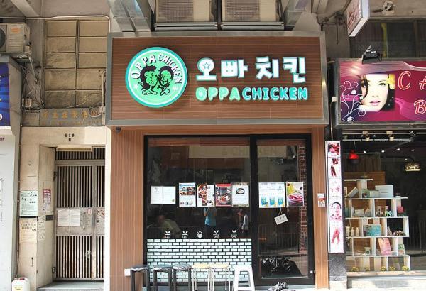 Oppa Chicken 掀起西環韓風
