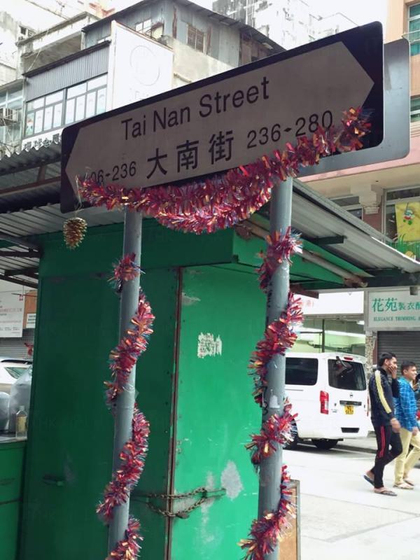 圖:FB@深水埗藝遊區