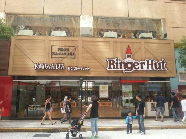 圖:fb@Ringer Hut Hong Kong