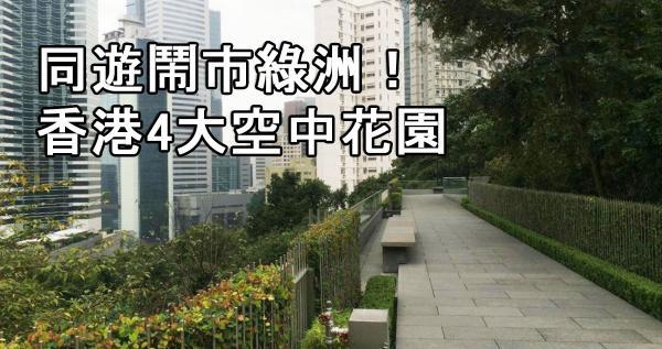 嚴選香港4大空中花園