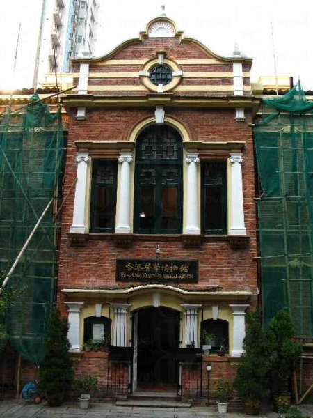 香港醫學博物館也本港僅存的愛德華式建築之一。
