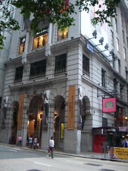 畢打行舊稱必打行,是中環著名歷史建築物。