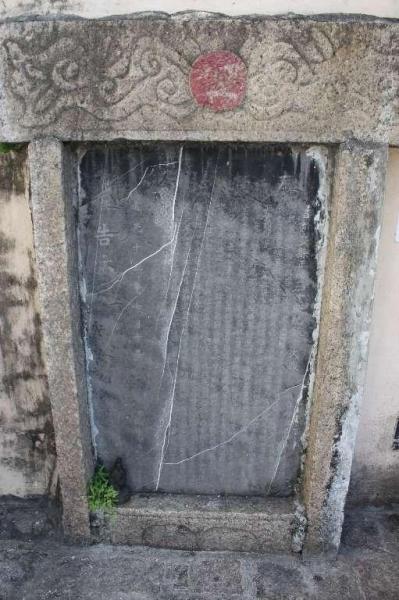 「奉禁封船碑」是清代坪洲居民對抗官府徵船的証據。(陸嘉鈴攝)