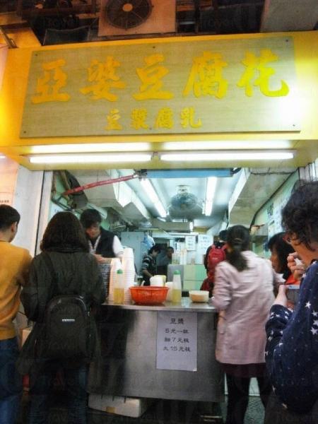 無論什麼時段來到阿婆豆腐花,店外都有不少人注足品嚐豆腐花之香。