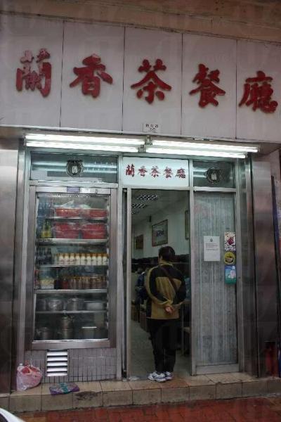 蘭香茶餐廳人龍沒嘉樂冰廳般長,但也不是一去就有位。
