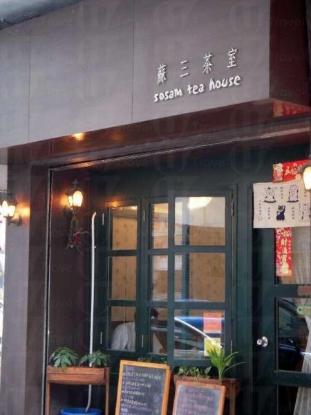 蘇三茶室店舖小小,棕色招牌上的字也給人一種低調感覺。
