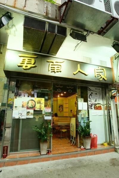雲南人家雖位處新蒲崗工廠區內,但仍引得許多食客慕名而至。