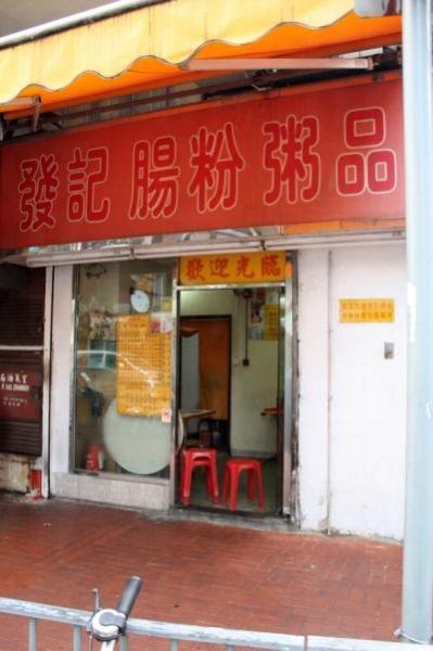 發記腸粉粥品是元朗街坊的至愛粥舖。
