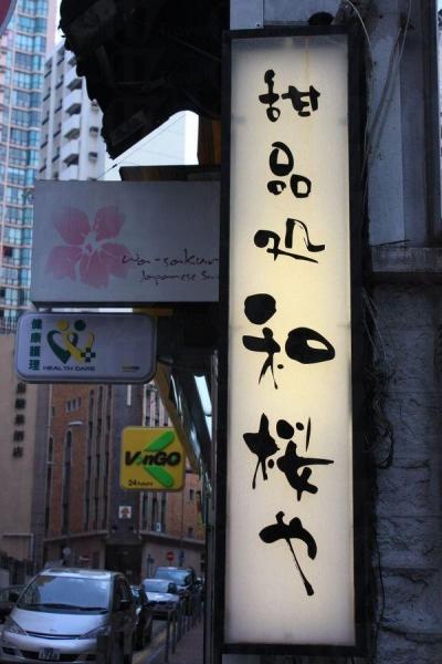 和櫻屋店舖小小,外面看來甚有日本風情。