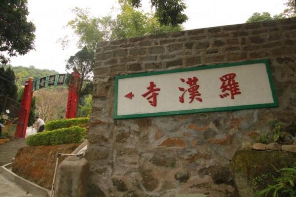 由石門甲巴士站向山上步行約 5 分鐘就可見到羅漢寺的大門口。