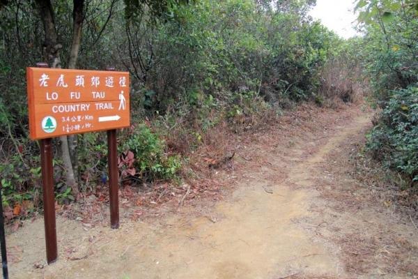 在山徑的中後段,可轉入老虎頭郊遊徑繼續行程。