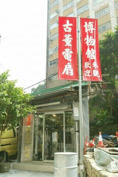 古董風扇博物館前身為士多,面積雖小但放滿鍾先生的收藏。