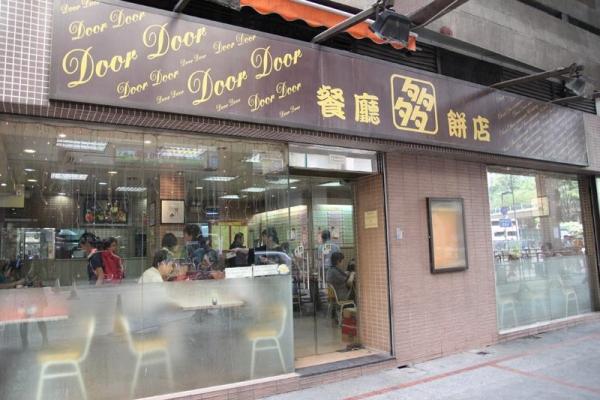 多多麵包店後的多多餐廳。