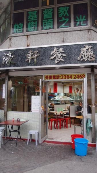 濠軒餐廳暫只做早午市,老闆娘稱待增聘人手後才恢復晚市。