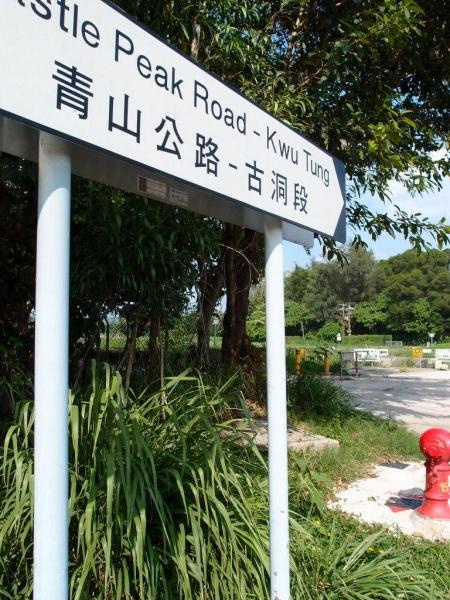 這路牌後左轉,便到達雙魚河。