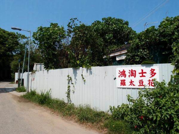 豆花店的外牆是鐵板造的,不說還以為是棄車場。