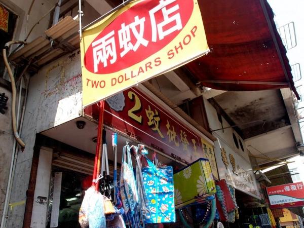 深水埗街頭 2 蚊店出沒注意