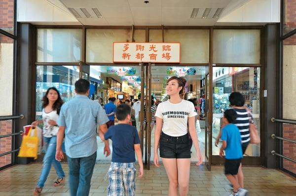 新都商場充滿了舊香港的風情。