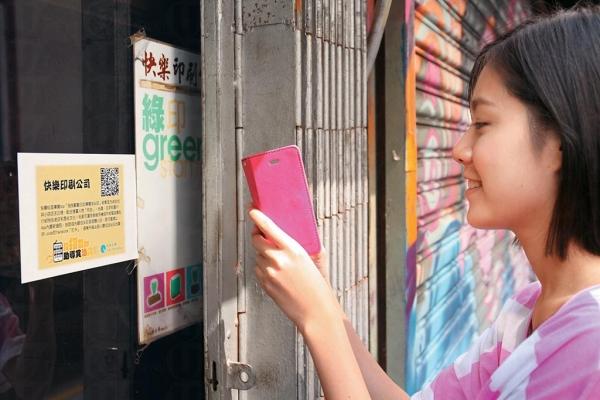 「指指劃劃自助導賞油尖旺」智能手機 App 由非牟利社福機構生命工場推出。