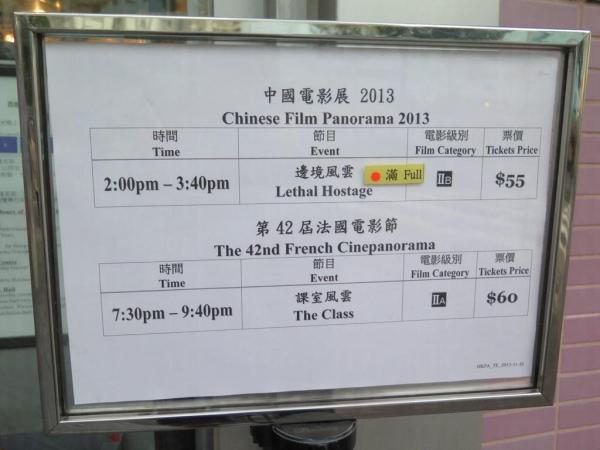 當日放映的電影,可以在門外的指示牌查看。