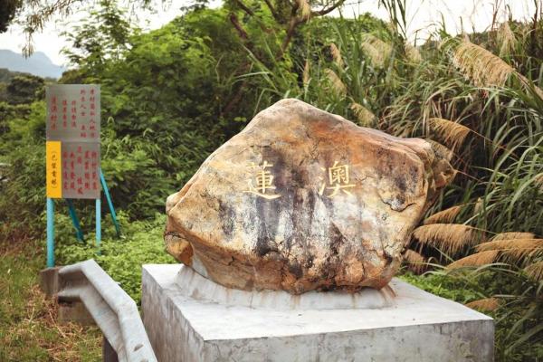 蓮澳村入口紀念石及路牌。留意,蓮澳村屬私人地方,外來人士入村如前往蓮澳有機農場,必須預約。