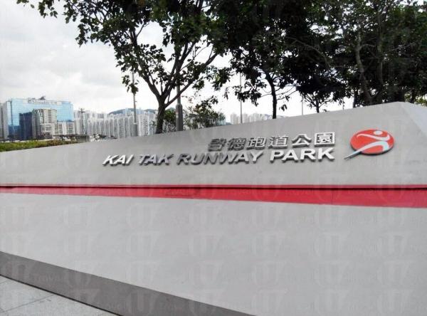 啟德跑道公園已在8月開幕了